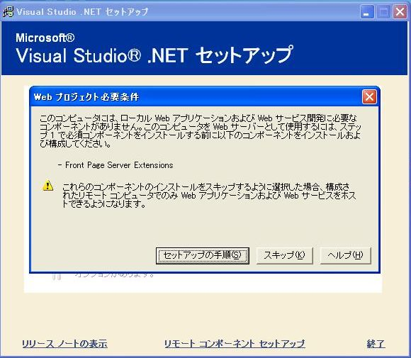 vsインストール中断 front page server extensionsが原因 プログラ民